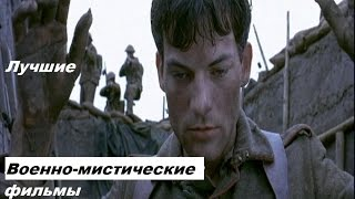 Пять лучших военно-мистических фильмов / Чего посмотреть