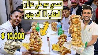 👈لاول مرة تحـدى ضد«على غزلان»على !كل برج خليفة فـ15ـي دقيقة والجايزة عشر تلاف جنيه بالمطعم عنده!!!!