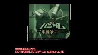 【100円ゲームハンター】 PS2「機動戦士ガンダム一年戦争」