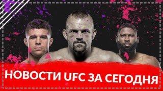 Новости UFC и MMA за сегодня. Эл Яквинта, Чак Лидделл, Бен Аскрен, Чейл Соннен