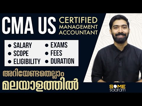 CMA US | Certified Management Accountant | Complete Details in Malayalam