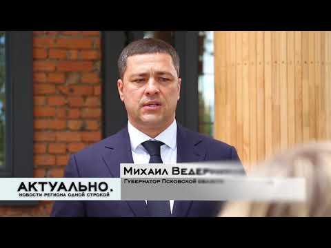 Актуально Псков / 03.08.2021