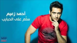 أحمد زعيم - سلّم على الحبايب تحميل MP3