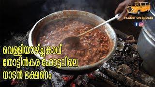 Velliyazhchakavu Thottinkara Hotel | Tasty food and toddy shop