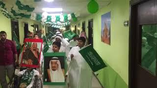 اليوم الوطني للمملكة العربية السعودية 87 ( مجمع شموع الامل للتربية الخاصة )