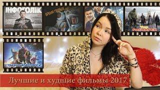 Лучшие фильмы 2017 | Ужасные фильмы 2017 | ТОП5 |  Крым | Матильда | Гоголь | Инфоголик