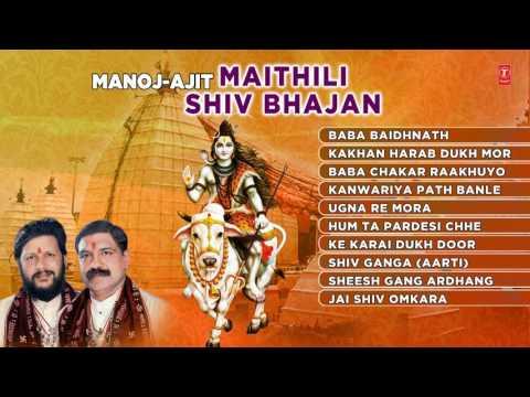 MAITHILI SHIV BHAJANS BY MANOJ, AJIT I  FULL AUDIO SONGS JUKE BOX