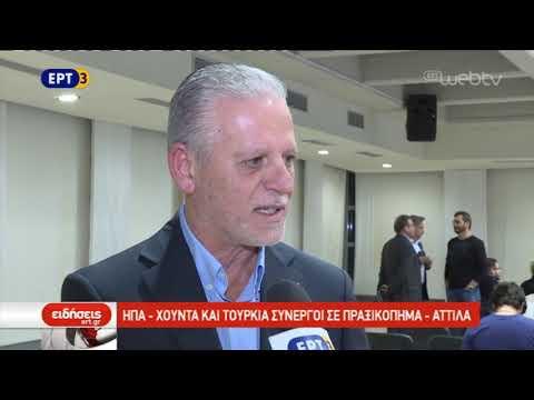 ΗΠΑ – Χούντα και Τουρκία συνεργοί σε πραξικόπημα – Αττίλα  | 22/11/2018 | ΕΡΤ