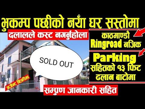 काठमाडौंमा भूकम्प पछीको नयाँ घर सस्तोमा - New House sale in Kathmandu -13 ft ढलान बाटोमा पूर्व मोहडा