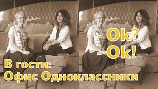 """Офис """"Одноклассники""""+КОНКУРС"""
