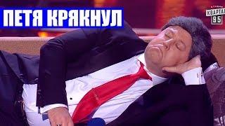Зал смеялся до слёз - политическая смерть Порошенко