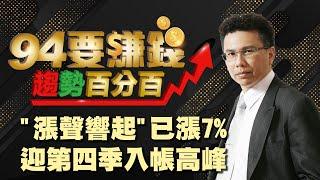 """""""漲聲響起""""已漲7% 迎第四季入帳高峰"""