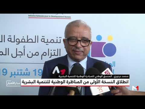 العرب اليوم - شاهد: انطلاق النسخة الأولى من المناظرة الوطنية للتنمية البشرية