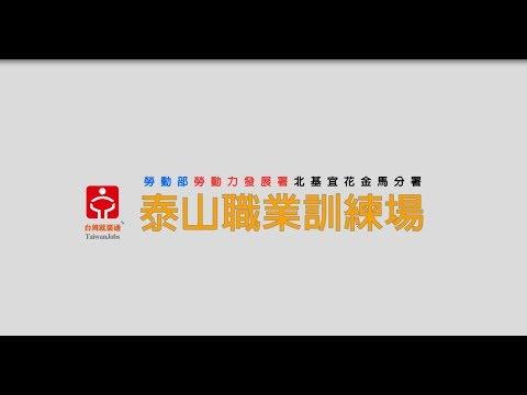 泰山職業訓練場-中文介紹影片