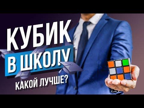 👩🏻🎓 Какой кубик Рубика 3х3 купить в школу в 2018? Карманный кубик-брелок Рубика для новичка