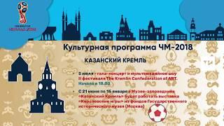Культурная программа ЧМ-2018: Казанский Кремль