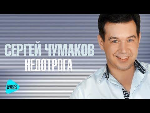Сергей Чумаков - Недотрога (Official Audio 2017)