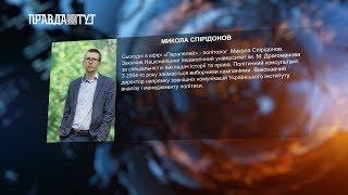 «Паралелі» Микола Спірідонов : Завдання, які стоять перед новим Президентом України