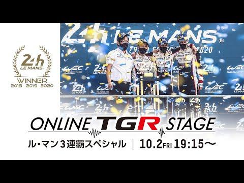 ル・マン3連覇を成し遂げたTOYOTA GAZOO Racingがオンラインで行うスペシャルイベントのライブ配信