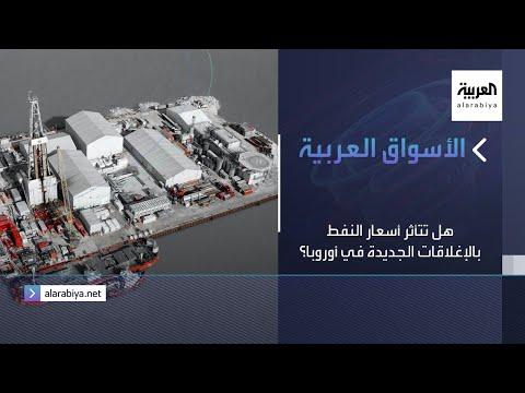العرب اليوم - شاهد: هل تتأثر أسعار النفط بالإغلاقات الجديدة في أوروبا؟