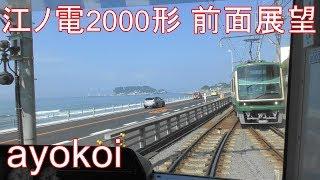 江ノ電2000形前面展望鎌倉-藤沢2018年夏