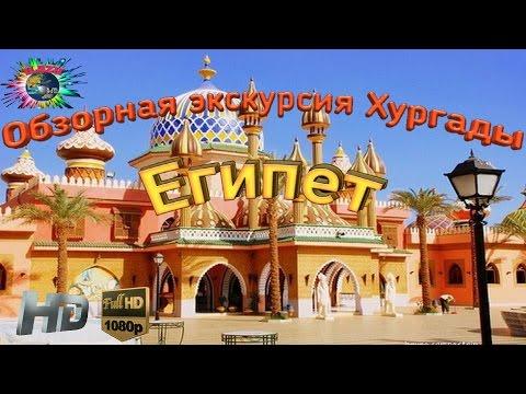 Египет - обзорная экскурсия по Хургаде/Egypt - sightseeing tour of Hurghada/HD