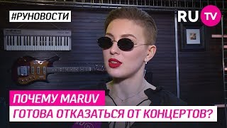 Почему MARUV готова отказаться от концертов?