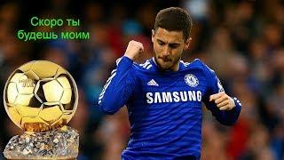 Педро:Азар выиграет скоро золотой мяч. Свежие новости из мира футбола!!1