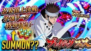 NEW NINJA ROAD ** WAY TOO EASY ?? | Naruto Ultimate Ninja