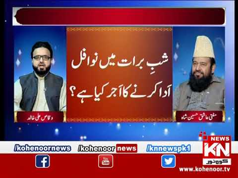 Rah-e-Falah 19 April 2019 | Kohenoor News Pakistan