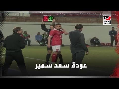 سعد سمير يشارك في أول مباراة رسمية عقب إصابة رامي ربيعة بمباراة الإسماعيلي