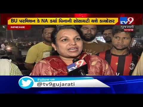 Reactions of people after Vidhan Sabha passed Gujarat Land Revenue (Amendment) Bill 2019 today