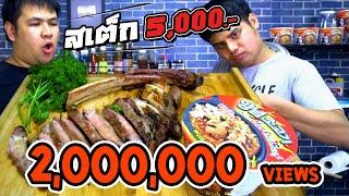 สเต็กเนื้อยักษ์ชิ้นละ 5,000 กับ บะหมี่เผ็ดเกาหลี เป็นอะไรที่โคตรเข้ากัน - dooclip.me