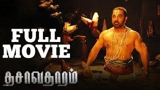 Dasavathaaram | Tamil Full Movie | Kamal Hassan | Asin | Nagesh | Mallika Sherawat