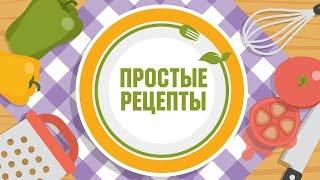 Простые рецепты 08.11.19