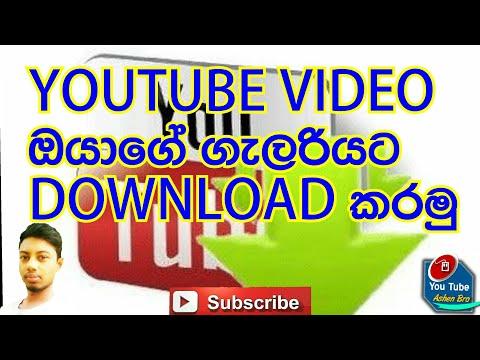 Youtube video ඔයාගේ ගැලරියට download කරගමුද? Ashen bro