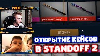 ПРОКАЧАЛ ДВУХ ПОДПИСЧИКОВ В STANDOFF 2!