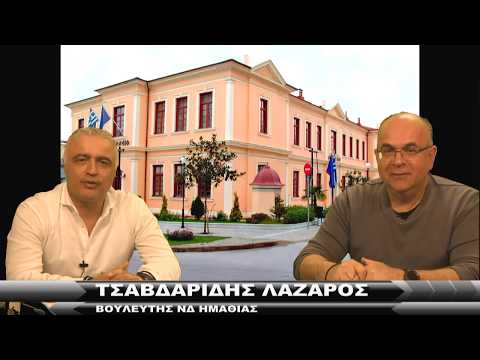 Συνέντευξη Λάζαρου Τσαβδαρίδη, Βουλευτή ΝΔ Ημαθίας