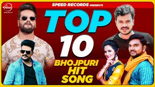 Top 10 Hit Bhojpuri Audio Jukebox Khesari Lal Gunjan Singh
