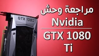 مراجعة شاملة لأقوي و افضل كارت شاشة في العالم للألعاب - GTX 1080 Ti Review