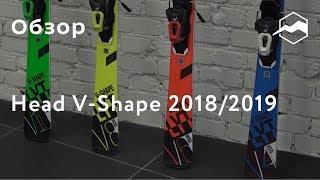 Горные лыжи Head V-Shape. Обзор линейки 2018/2019