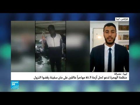 العرب اليوم - شاهد: عشرات المهاجرين واللاجئين يرفضون النزول في ليبيا خوفًا من التعذيب والتوقيف