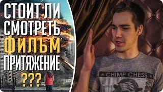 ПРИТЯЖЕНИЕ - Очередная неудача российского кино, впечатление и обзор фильма