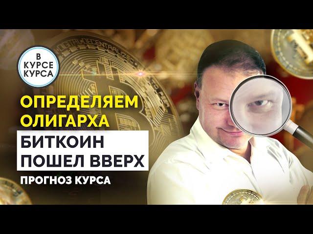 Как определить олигарха? Рост биткоина. Официальная работа для украинцев. Прогноз курса