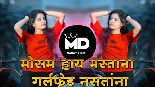Girlfriend Nastana Marathi Dj Song | tula majhi Fikir nahi | Mosam hai Mastana Boyfriend Nastana