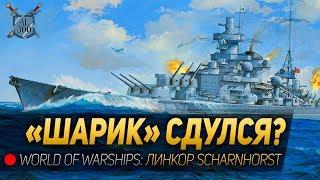 ШАРИК СДУЛСЯ? ◆ World of Warships: линкор Scharnhorst - тестируем заново