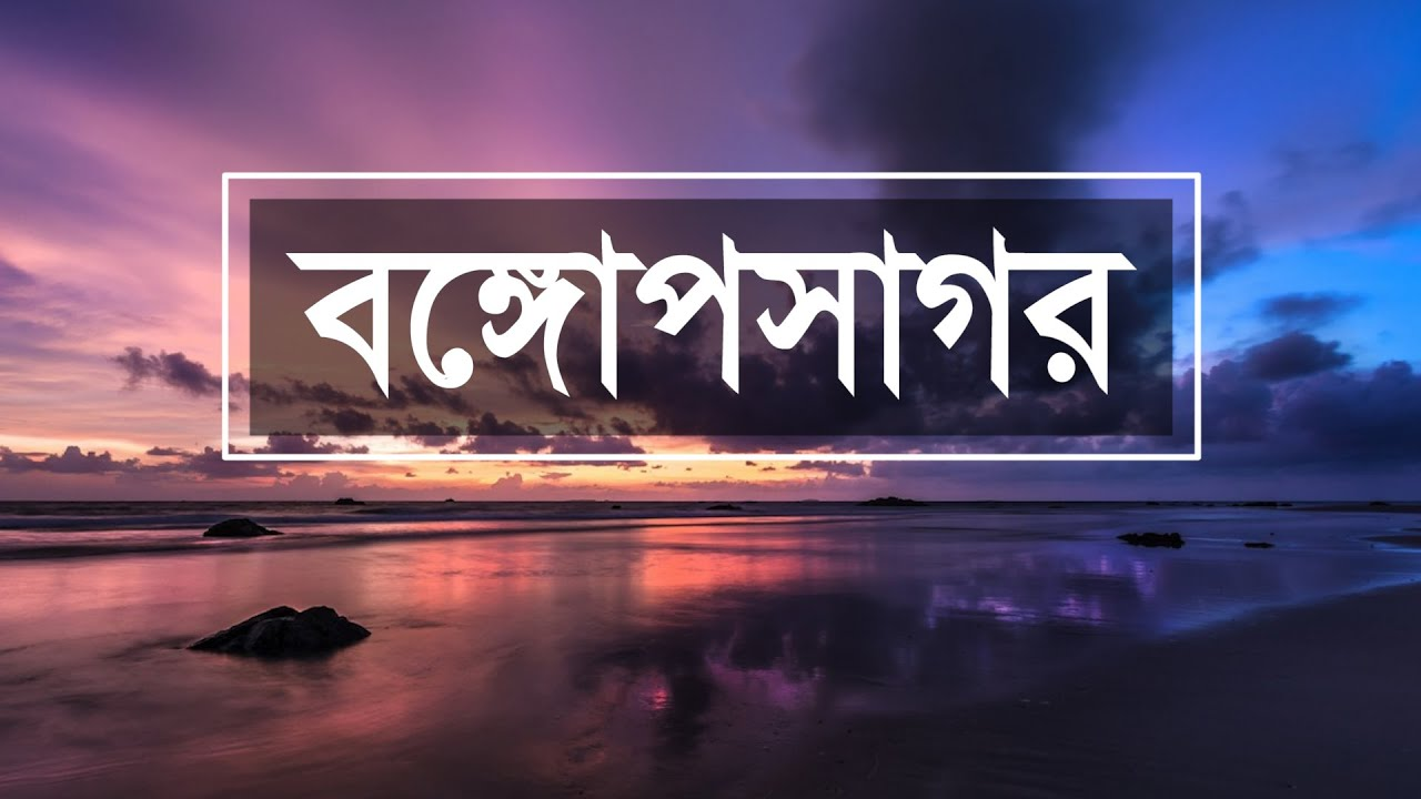 বঙ্গোপসাগর | The Bay of Bengal