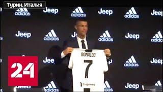 Роналду впервые примерил форму Ювентуса - Россия 24