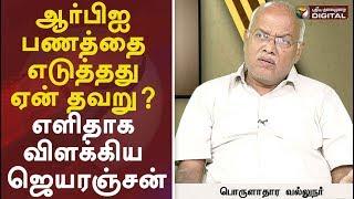 ஆர்பிஐ பணத்தை எடுத்தது ஏன் தவறு? எளிதாக விளக்கிய ஜெயரஞ்சன் | Jayaranjan Economist Speech | RBI