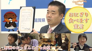 三日月滋賀県知事による「おにぎり食べます宣言式」と「野洲のおっさんこども食堂」開店レポート!